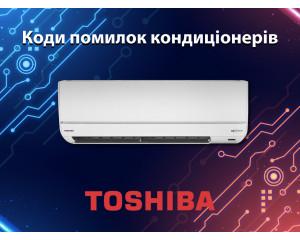Коды ошибок кондиционеров Toshiba - обозначение и решение
