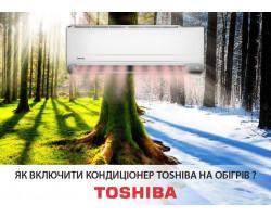 Как включить тепло на кондиционере Toshiba