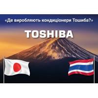 Где собирают кондиционеры Тошиба?