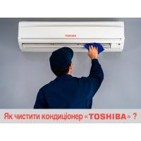 Рекомендации, как чистить сплит систему ТМ Toshiba