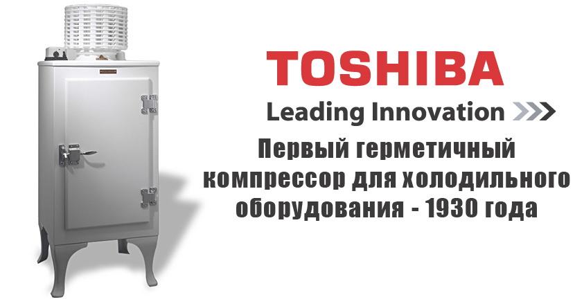 Toshiba у галузі кліматичного обладнання